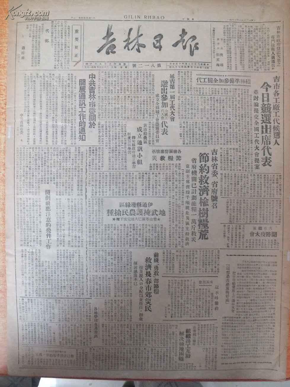 民国37年6月4日《吉林日报》我军肃清承德外围,收复丰宁乐平两城,江汉军 区地方武装在克天门县城