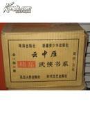 云中雁精品武侠书系,28本1套