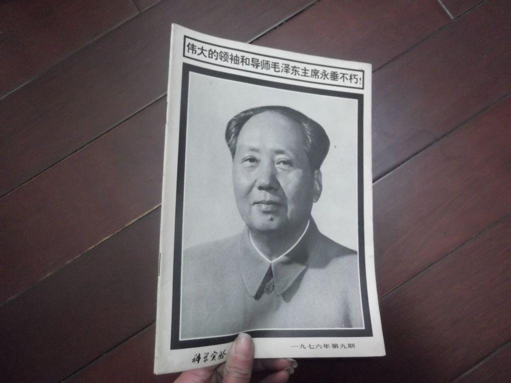 伟大的领袖和导师毛泽东主席永垂不朽! 【《科学实验》1976年第9期】
