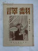《翻译月刊》       1951年 第四卷第6期      R5/7
