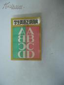 学生英语正误词典