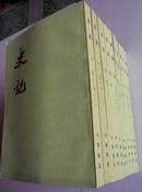 《史记》十册一套全【1989年版全新未阅】