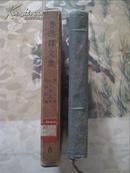 鲁迅译文集(第8卷)布面精装带函套 1958年1印