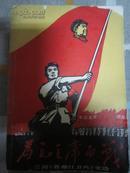 为毛主席而战——三司《首都红卫兵》文选