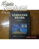 世界建筑艺术邮票鉴赏大图典(原定价380元