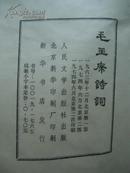 毛主席诗词【1963北京版,线装小字本