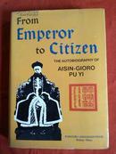 从皇帝到公民---- 我的前半生