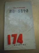 中国古典文学作品选译:唐诗一百首今译         101