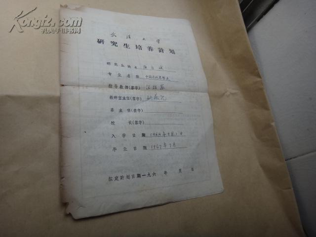 1964年武汉大学研究生(唐自斌)培养计划书,导师;汪诒荪填表 研究室主任姚薇元签名