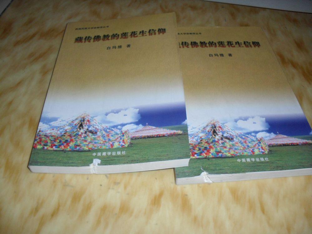 藏传佛教的莲花生信仰 西南民族大学宗教学丛书 白玛措 有锯齿q50