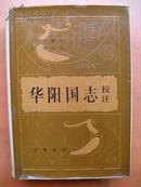 华阳国志校注 1984年1版1印 精装