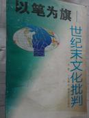 以笔为旗——世纪末的文化批判  愚士 选编湖南文艺出版社