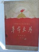 革命文艺[江西省中小学试用课本 教师用书 初稿]  多宣传画(家架17)