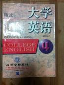 精读:大学英语4(修订本)