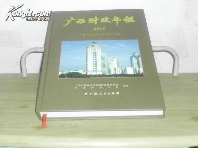 广西财政年鉴(2012年)