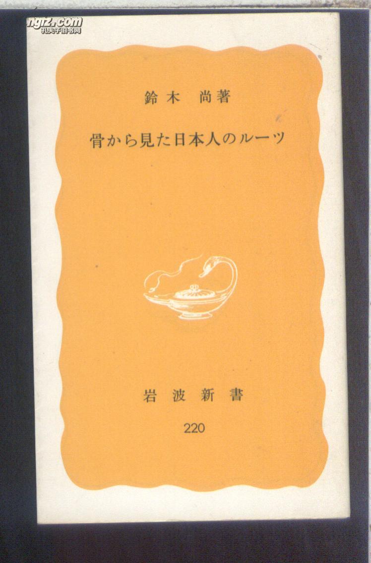 从骨头看日本人形貌的变化(从骨头看日本人的起源)