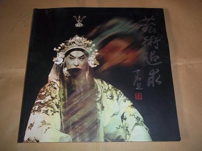艺术追求—著名京剧表演艺术家、杨派传人李军纪念画集(12开,含大量珍贵戏剧资料图片。欧阳中石题写书名)