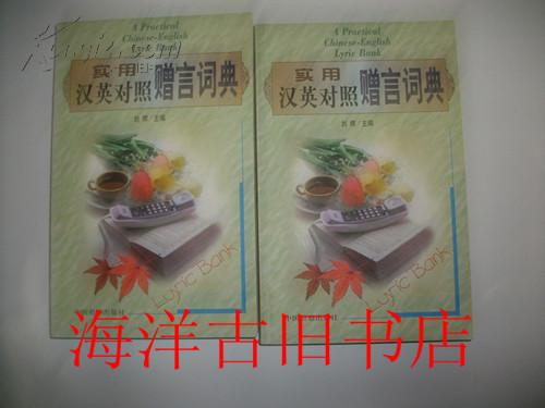 实用汉英对照赠言词典