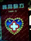 实用验方1000首 (收入1000余首验方、涉及150种病症)