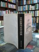 世界邮票地名货币辞典
