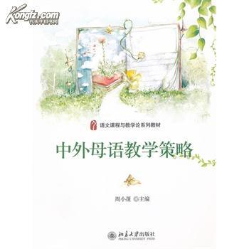 北京大学小学研究中心_年级科学教学活动设计九化学法治中和反应说课稿图片