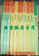 东方修道文库11册全套 90年代绝版保原版正版二手非全新 WM 含仙道正传