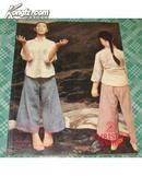 香港佳士得 1992年9月28日中国当代油画专场拍卖图录 CHRISTIE\'S 佳士德