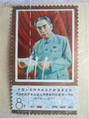J13中国人民伟大的无产阶级革命家、杰出的共产主义战士周恩来同志逝世一周年