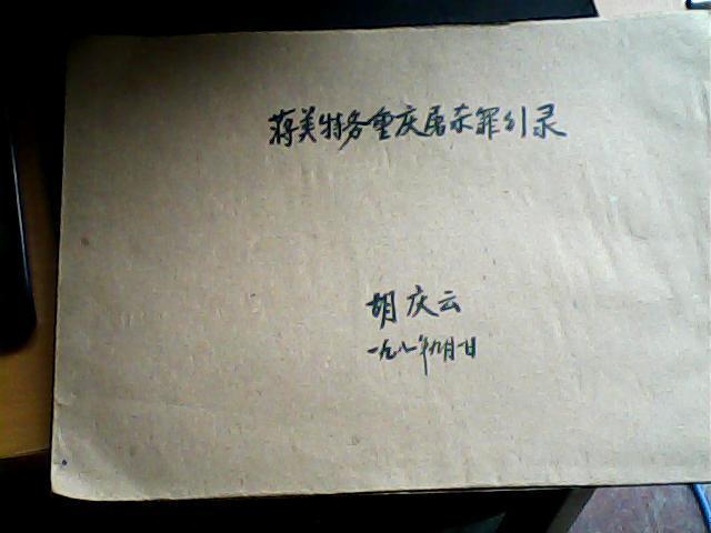 香港大公报时事专辑之一【蒋美特务重庆大屠杀罪行录】