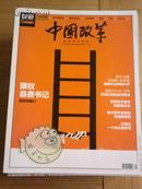 """政经期刊""""中国改革""""(China Reform)2012年第8期"""