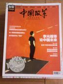 """政经期刊""""中国改革""""(China Reform)2012年第10期"""