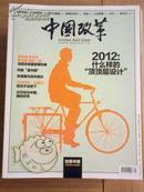 """政经期刊""""中国改革""""(China Reform)2011年第12期"""