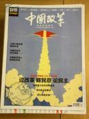 """政经期刊""""中国改革""""(China Reform)2012年第11期"""