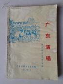稀缺文革孤本   广东演唱 学理论评《水浒传》专辑 有语录 具有浓厚的文革色彩 封面图案为:普及大寨县