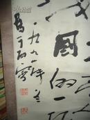 崔文青书法