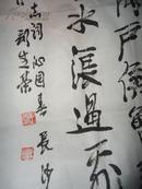 刘生荣书 毛主席诗词.沁园春.雪