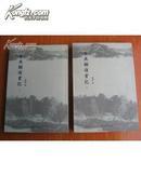 来燕榭读书记(上下,2册全)