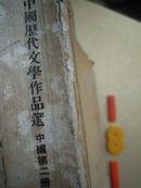 中国历代文学作品选(中一)   301