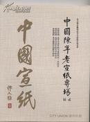 中国陈年老宣纸拍卖图录(和库)