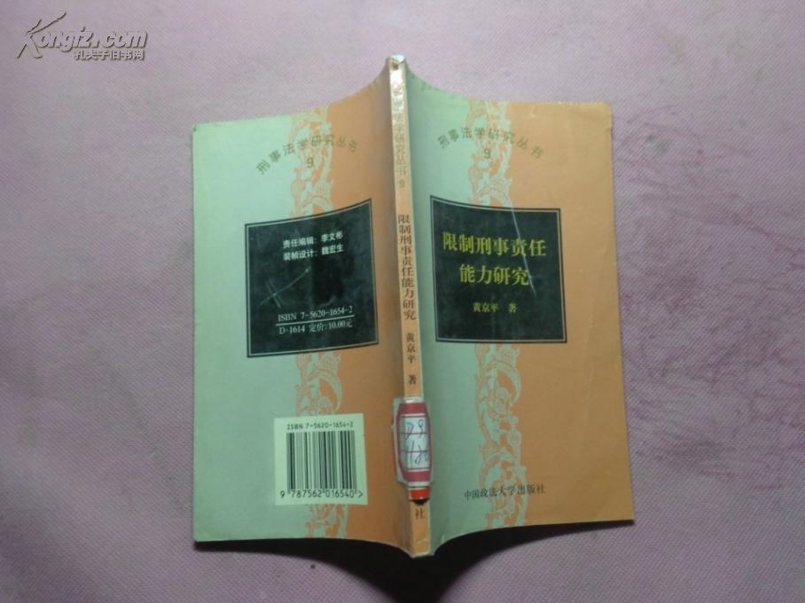 限制刑事责任能力研究【刑事法学研究丛书 (9)】