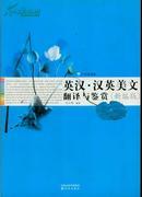 双语译林・英汉 汉英美文翻译与鉴赏(新编版)