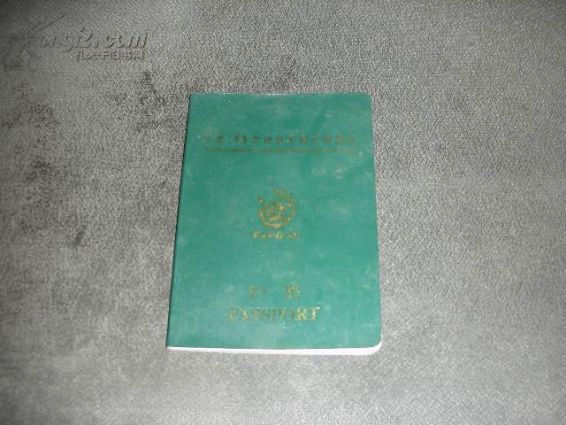 护照 99昆明世界园艺博览会【盖有蓝色纪念邮戳94个】