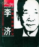 《中国考古学之父 李济》【正版现货,品好如图】