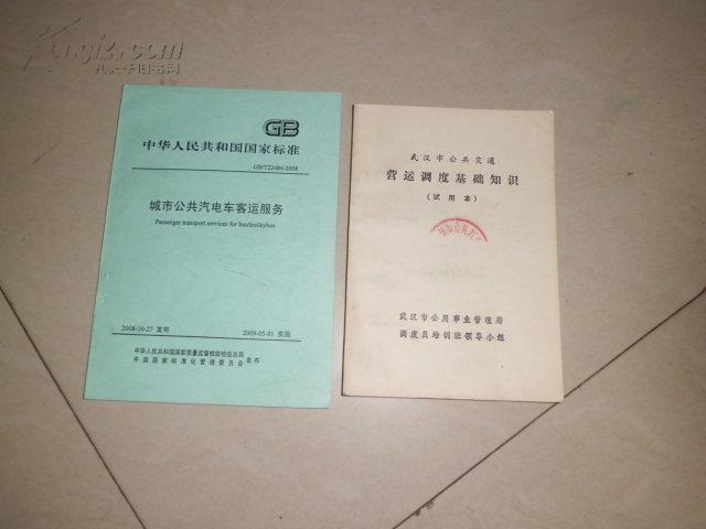 中华人民共和国国家标准GB/T22484-2008-城市公共汽电车客运服务
