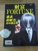 财富 中文版 2012年8月