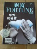 财富 中文版 2012年12月(上半月)