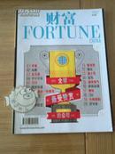 财富 中文版 2012年5月(下半月)