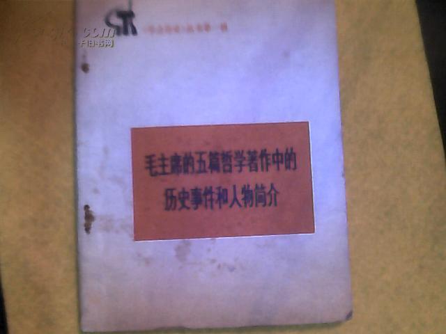学点历史丛书第一辑《毛主席的五篇哲学著作中的历史事件和人物简介》