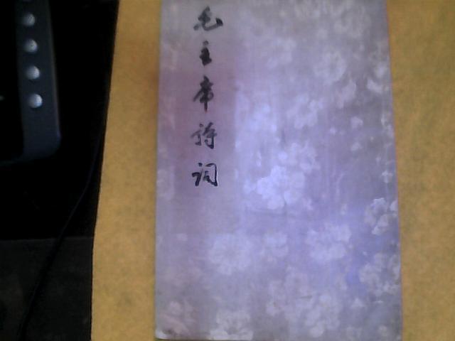 《毛主席诗词》竖版繁体1963年12月1版