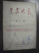 11504  东北农业·第八期1949年11月